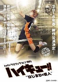 ハイパープロジェクション演劇『ハイキュー!!』新作〝はじまりの巨人〞が2018年春に上演へ