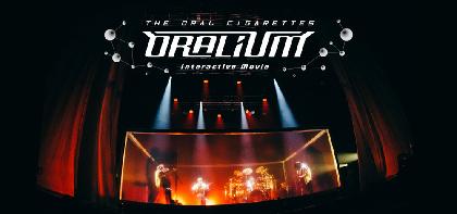 THE ORAL CIGARETTES、有観客ライブ『ORALIUM』のライブドキュメンタリーを映画館上映&ライブ配信決定、メンバー登壇の舞台挨拶も実施