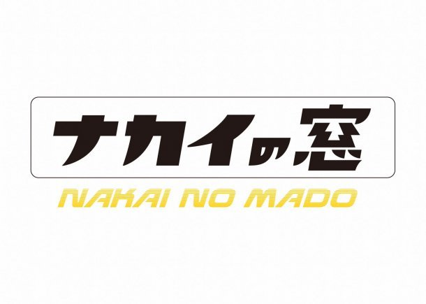 「ナカイの窓」ロゴ (c)日本テレビ