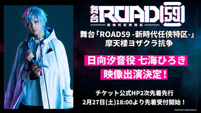 舞台『ROAD59 -新時代任侠特区-』摩天楼ヨザクラ抗争