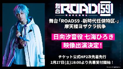 七海ひろき(日向汐音役)の映像出演が決定 『舞台「ROAD59 -新時代任侠特区-」摩天楼ヨザクラ抗争』