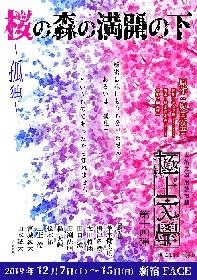 荒木健太朗が「『桜の森の満開の下』~孤独~」の 追加キャストに決定