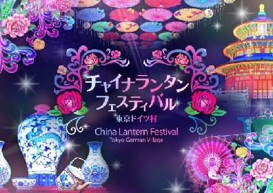 『チャイナランタンフェスティバル』が東京ドイツ村で開催 すべて手作りの幻想的なチャイナランタンが集結