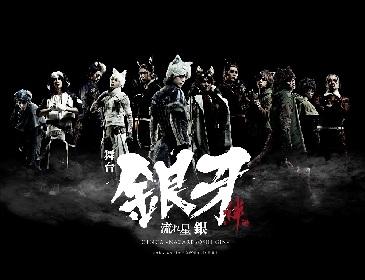 舞台『銀牙 -流れ星 銀-』~絆編~ 主人公・銀をはじめ、総勢12キャラクターのメインビジュアル&PVが解禁