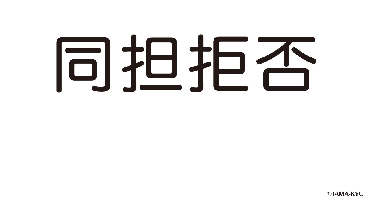 カプセルトイブランド「TAMA-KYU(たまきゅう)」ビデオ会議用バーチャル背景画像