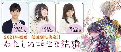 石川界人・上田麗奈・八木侑紀ら出演 『わたしの幸せな結婚』が2021年夏に朗読劇に