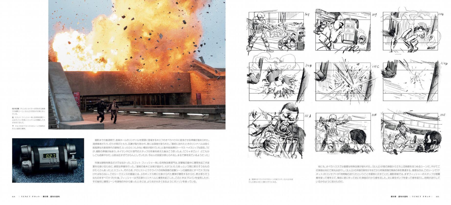 『メイキング・オブ・TENET テネット クリストファー・ノーランの制作現場』発売・発行:玄光社