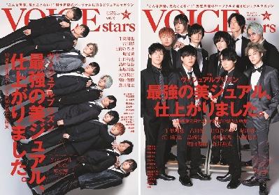 『ヴィジュアルプリズン』キャストが表紙の『TVガイドVOICE STARS vol.19』、表紙&全ラインナップが公開