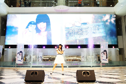 寺嶋由芙 ファーストアルバム発売記念イベントでゆるキャラとコラボステージ