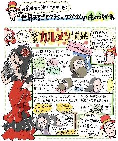 『世界まるごとクラシック』楽曲紹介 Vol.1 歌劇「カルメン」より前奏曲~作曲家・ビゼーの生涯とは?