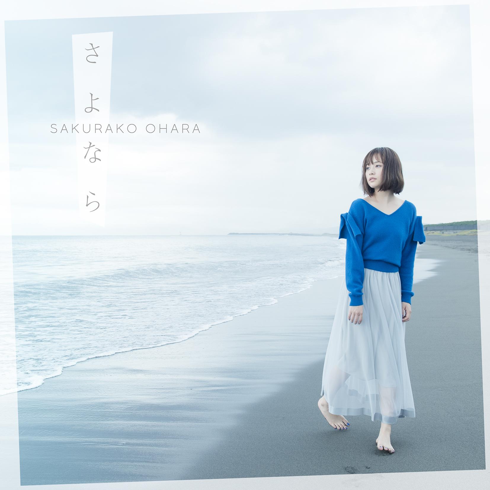 大原櫻子「さよなら」初回盤B
