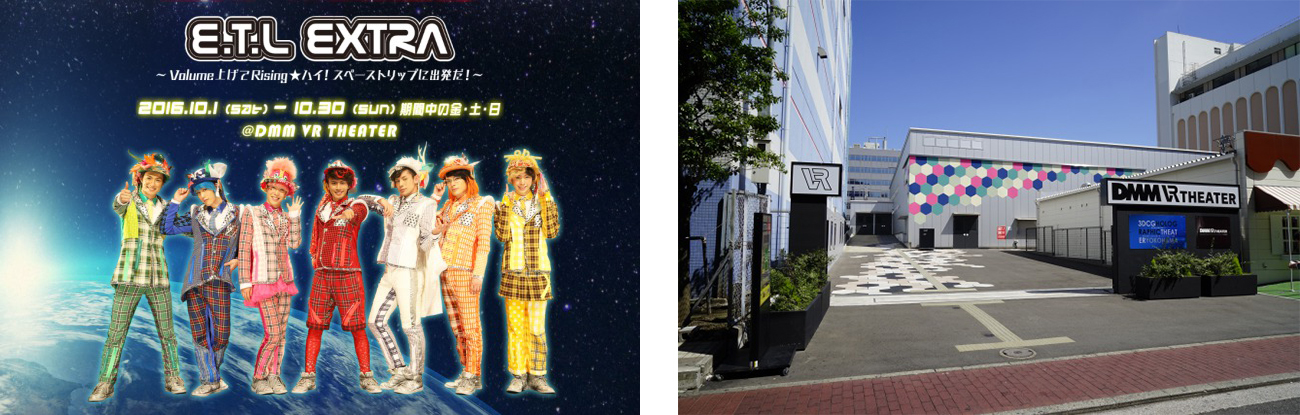 バーチャルLIVE『E.T.L extra ~Volume上げてRising★ハイ!スペーストリップに出発だ!~』