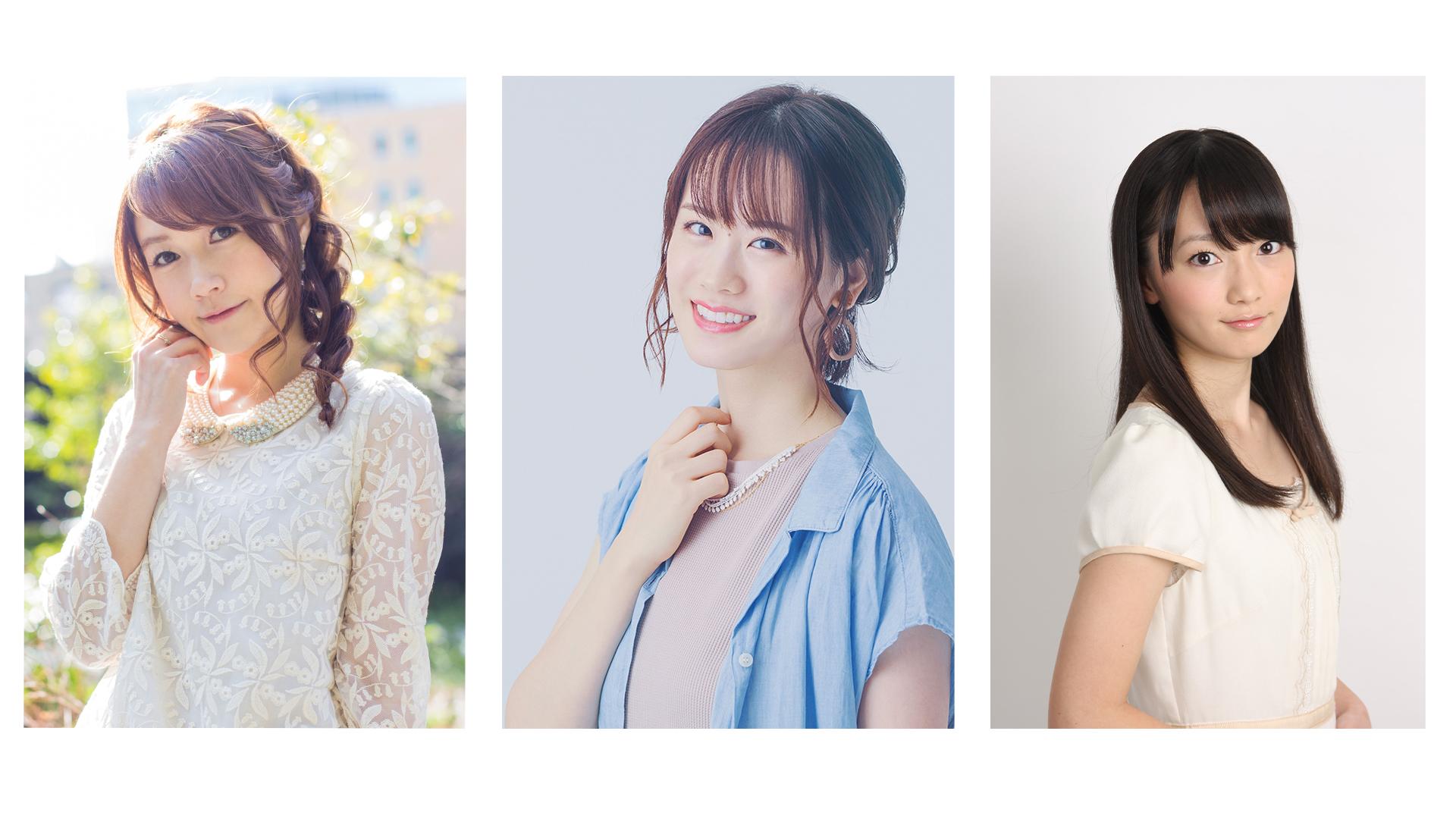 (左から)佐藤利奈さん、 瀬戸麻沙美さん、 藤田茜さん