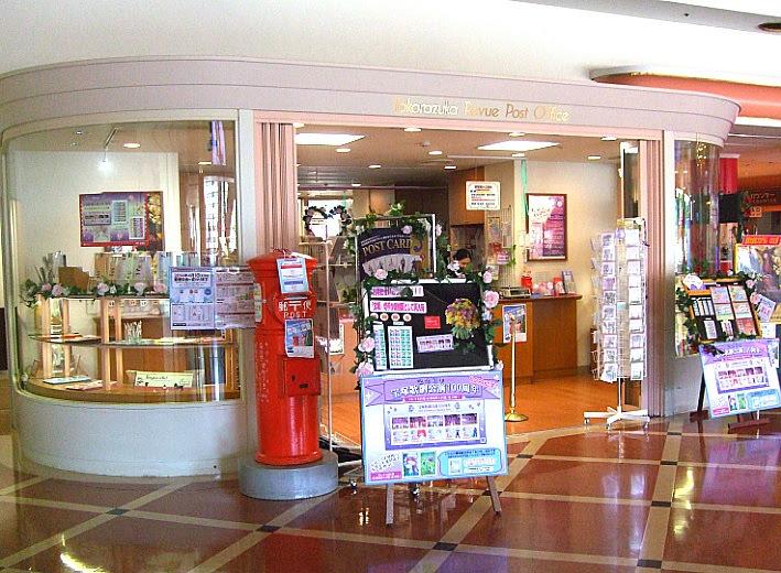 レビュー郵便局(写真は宝塚歌劇団提供)