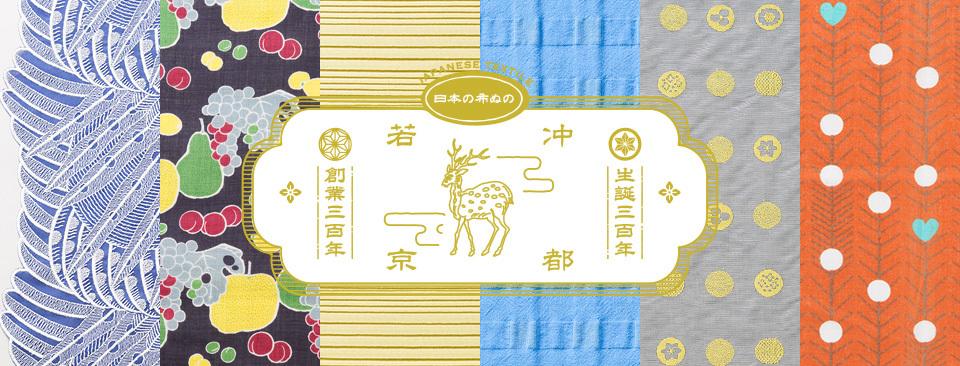 中川政七商店 jakuchu