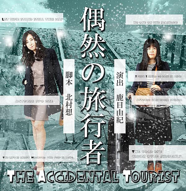 エス・エー企画『偶然の旅行者ーThe Accidental Touristー』チラシ
