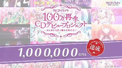 「魔法」×「アイドル」メディアミックスプロジェクト「ラピスリライツ」100万再生実現でCDデビュー決定