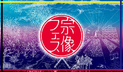 氣志團、KREVA、MISIA、山本彩ら『宗像フェス』第1弾ラインナップ発表
