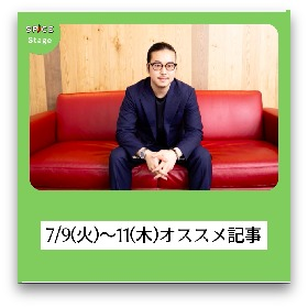 【ニュースを振り返り】7/9(火)~11(木)のオススメ舞台・クラシック記事