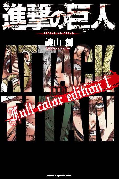 『進撃の巨人Full color edition』書影