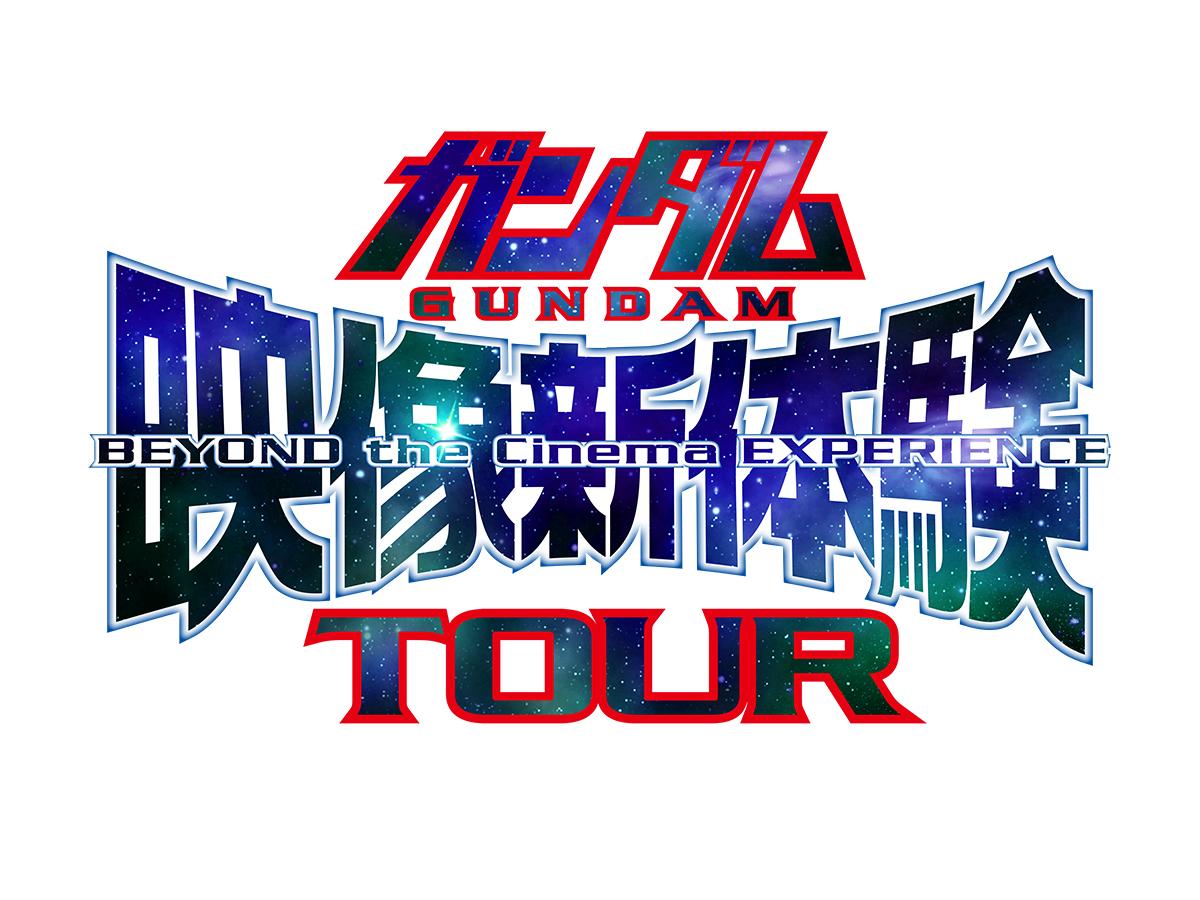 『ガンダム映像新体験TOUR』ロゴ