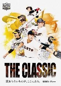 巨人vs阪神『伝統の一戦~THE CLASSIC SERIES ~』が今年も開催!