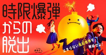 リアル脱出ゲーム『時限爆弾からの脱出』 東京ミステリーサーカスに加え全国7会場で開催決定