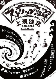 石田隼、古谷大和ら出演 禁断と熱狂が渦巻くハダカ座公演vol.2『ストリップ海峡』上演決定