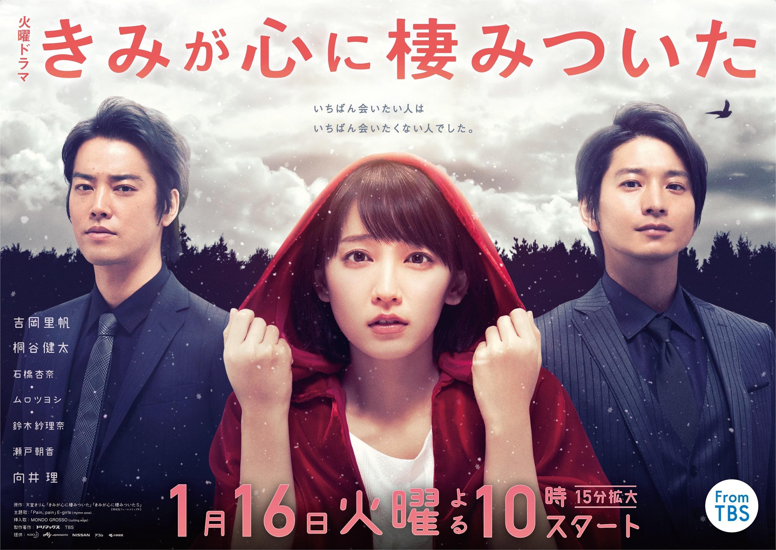 TBS系 火曜ドラマ『きみが心に棲みついた』