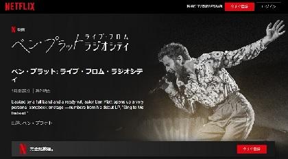 ミュージカル『ディア・エヴァン・ハンセン』初演キャスト ベン・プラットのラジオシティでのライブがNetflixにて配信