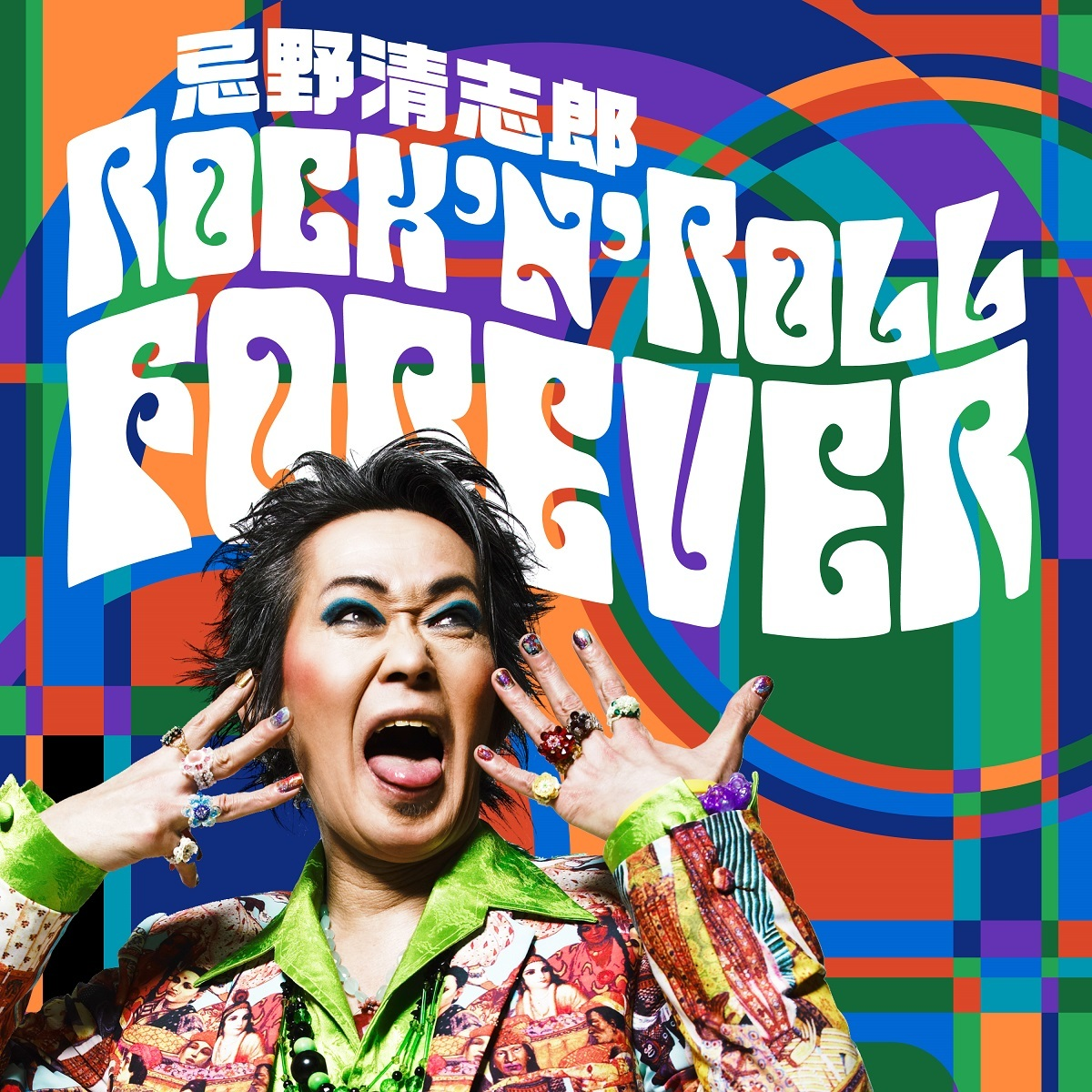 忌野清志郎Rock'n'Roll FOREVER