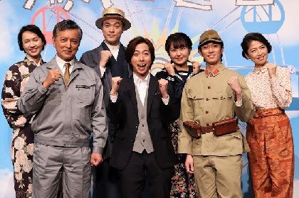 舞台『トリッパー遊園地』の製作発表 A.B.C-Z河合郁人とふぉ~ゆ~辰巳雄大が二人で歌って踊る「萌えポイント」も!?