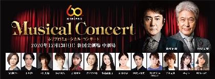 鹿賀丈史・市村正親ほか、オールスターキャスト出演 創業60周年を記念した『ホリプロミュージカル・コンサート』の開催が決定