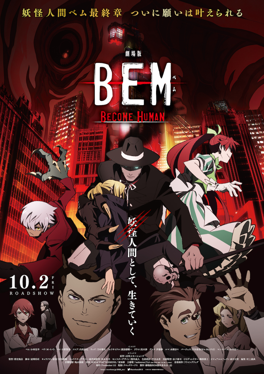 『劇場版 BEM〜BECOME HUMAN〜』キービジュアル (c)ADK EM/劇場版 BEM 製作委員会