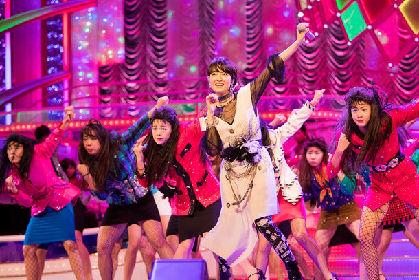 荻野目×登美丘高校バブリー共演!「ダンシング・ヒーロー」だらけの特別盤も発売