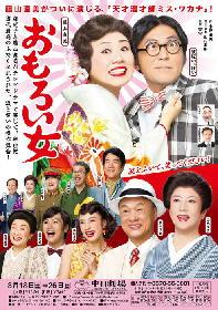 『おもろい女』公演中止、主演・藤山直美さん乳がん治療のため