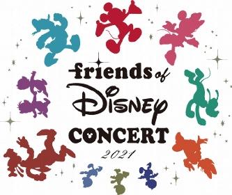 相葉裕樹、昆夏美、中川翔子ら全10組出演 『フレンズ・オブ・ディズニー・コンサート2021』振替公演、追加出演者発表も
