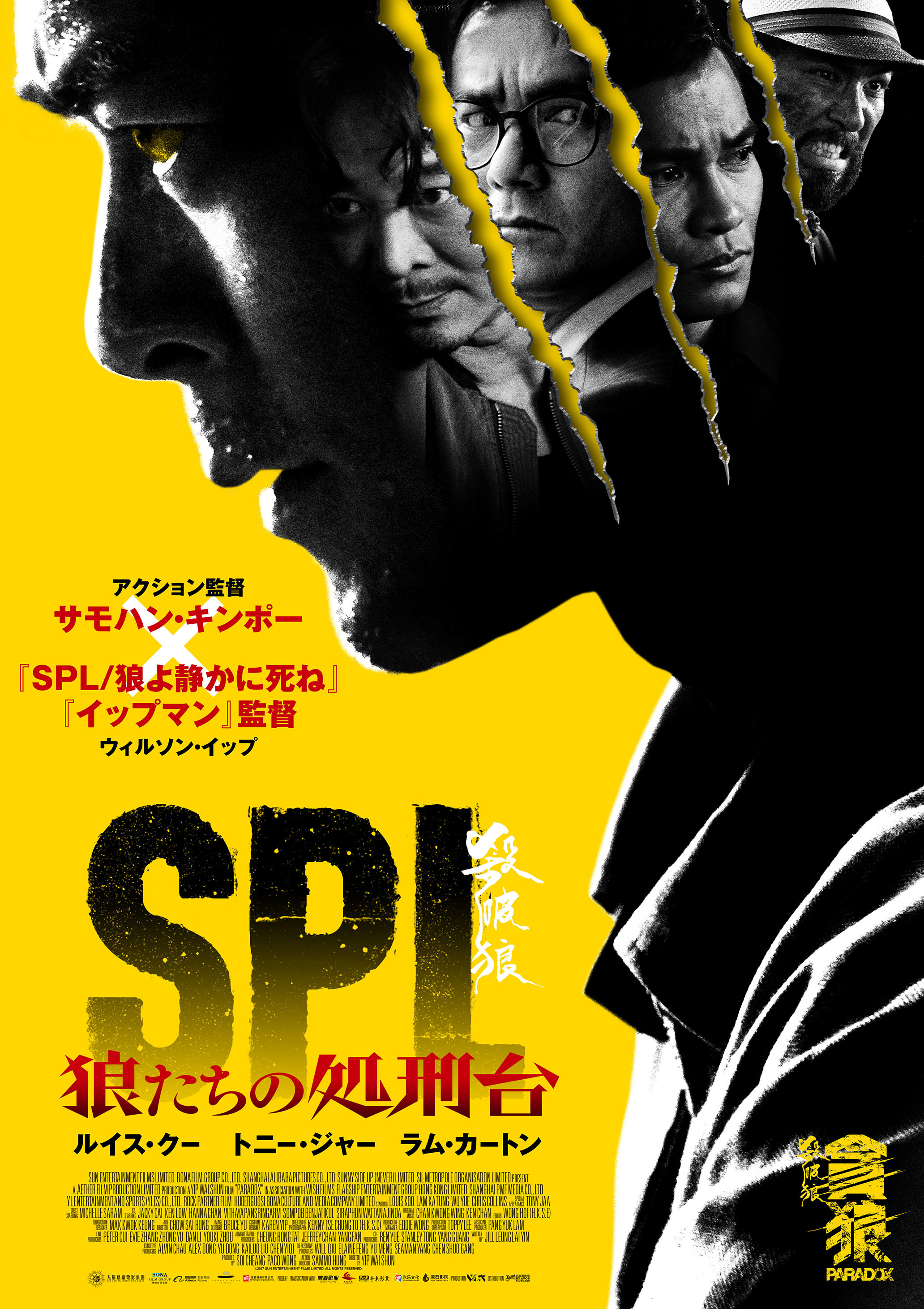 『SPL 狼たちの処刑台』第一弾ポスター (C)2017 SUN ENTERTAINMENT FILMS LIMITED. ALL RIGHTS RESERVED.