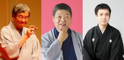 『喬太郎 桃太郎 若手抜擢昇々三人会』に春風亭昇太の弟子・昇々が出演決定