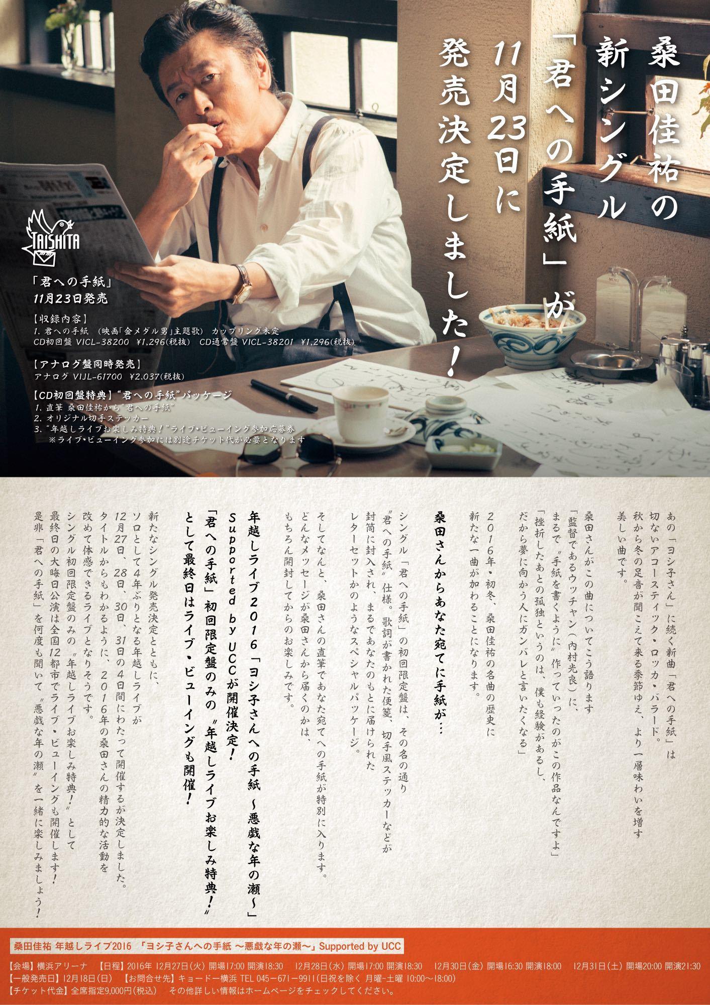 桑田佳祐「君への手紙」デジタルフライヤー