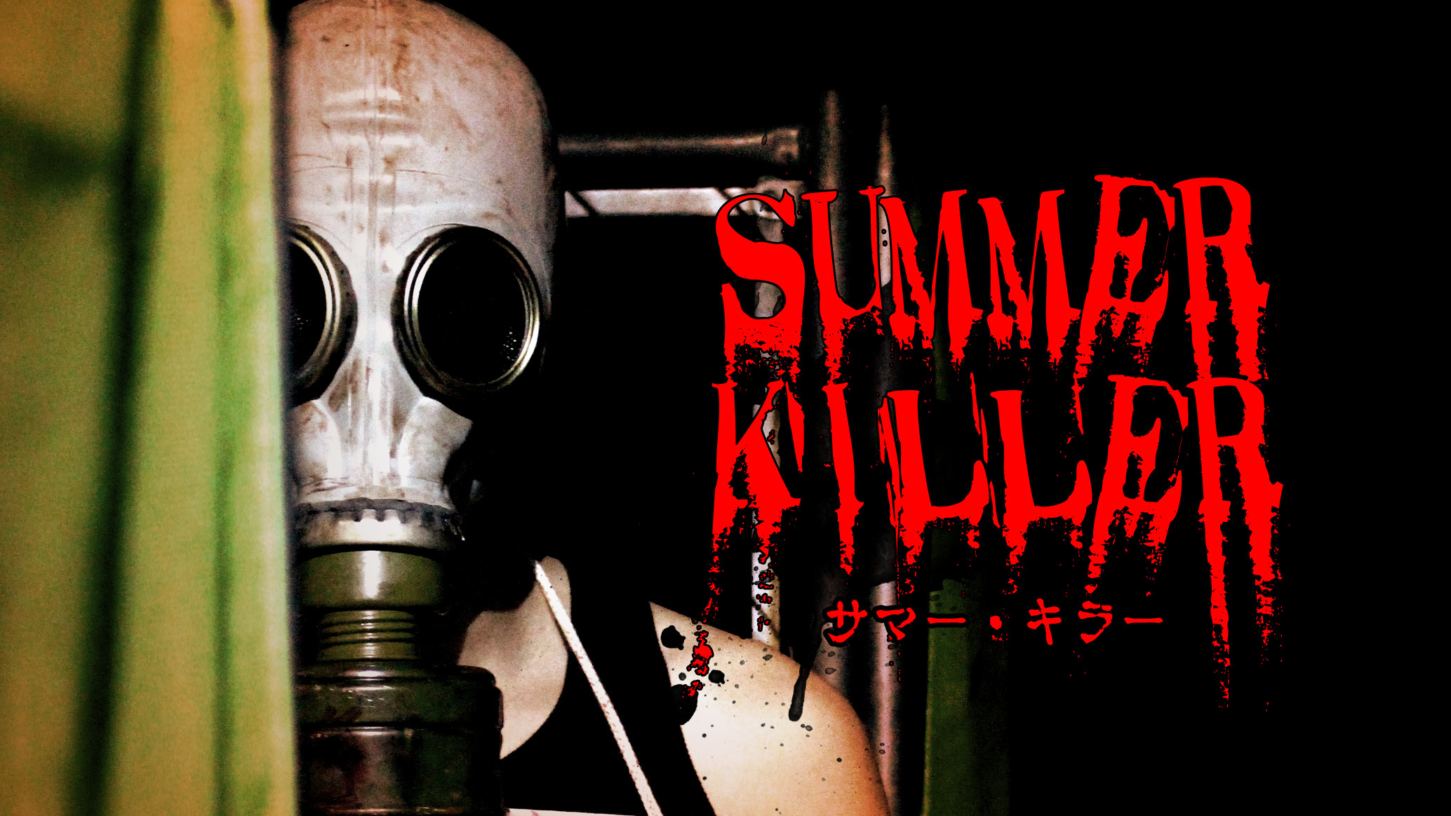 協力型ホラーイベント『Summerkiller(サマー・キラー)』