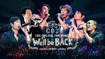 鈴井貴之・TEAM NACSら、オフィスキュー所属タレントが総出演する『CUE ONLINE JAM-BOREE ~We'll be back~』をライブ配信