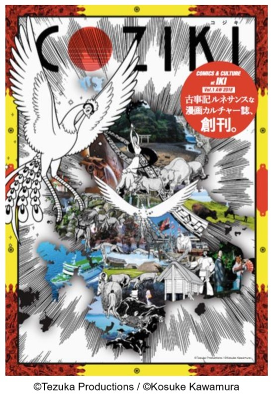 『COZIKI』創刊号の表紙