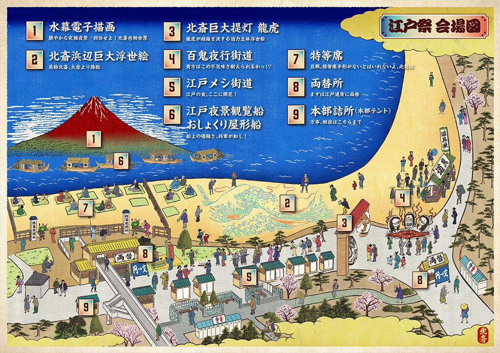 イベントマップ (C)hokusai&TOKYO 実行委員会 / 松竹 / SECAI