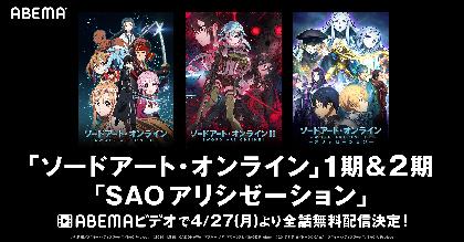 「ABEMA」でTVアニメ『ソードアート・オンライン』シリーズ無料配信決定