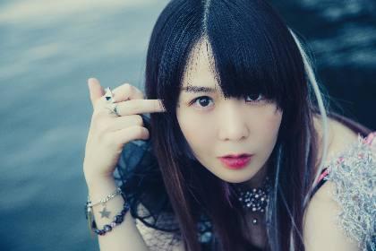 大森靖子、マジックアワーに撮影した新曲「わたしみ」のMV公開