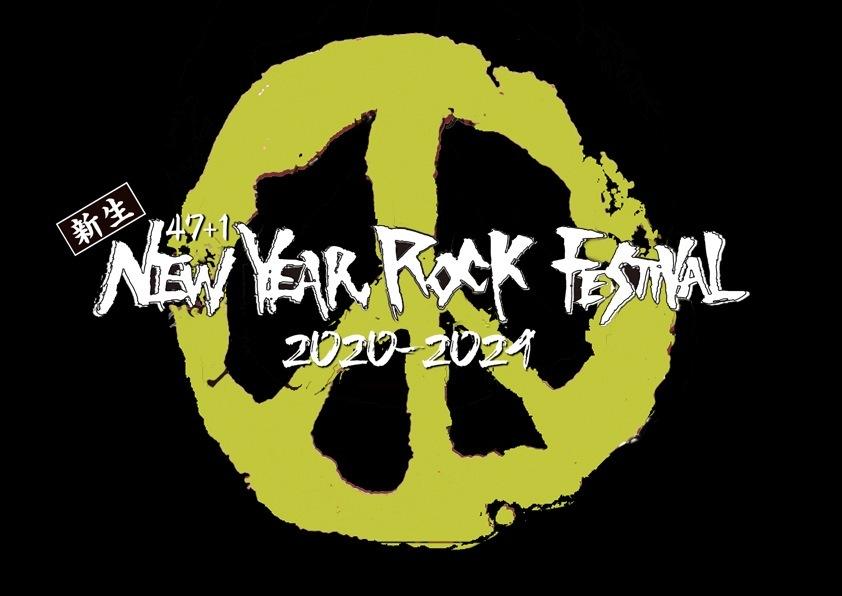 『47+1 新生 New Year Rock Festival』