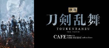 実写『映画刀剣乱舞』コラボカフェが東京・大阪・宮城でオープン 予約特典でクリアポスターの配布も