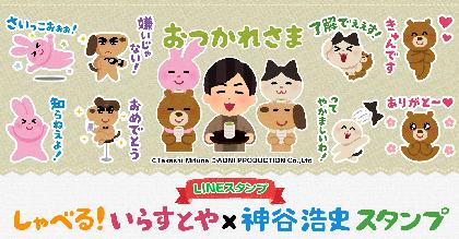 神谷浩史が1人5役 LINE公式スタンプ『しゃべる!いらすとや×神谷浩史スタンプ』配信開始
