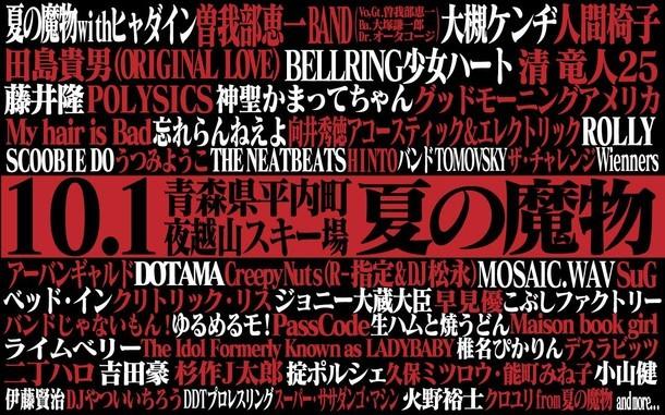 「AOMORI ROCK FESTIVAL'16 ~夏の魔物~ 10周年記念大会」出演アーティスト第5弾告知画像